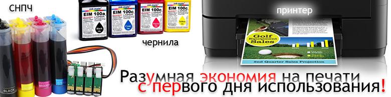 Принтеры с СНПЧ