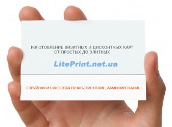 Изготовление визитных и дисконтных карт